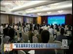 """""""第五届两岸文化发展论坛""""在厦门举办"""