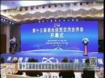 第十三届湘台经贸交流合作会在湖南长沙举行