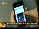 腾讯市值破5千美元直逼台湾GDP 刺激了台媒的神经