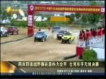 两岸顶级越野赛在厦热力全开 台湾车手无缘决赛