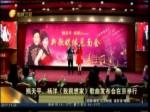 熊天平、杨洋《我很想家》歌曲发布会在京举行