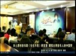 本土原创音乐剧《生生不息》将首演 展现台湾音乐人的中国梦