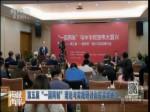 """第五届""""一国两制""""理论与实践研讨会在深圳举办"""