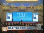 """第九届""""重庆·台湾周""""在渝举行"""