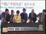 """中华设计奖""""桌面优品""""设计大赛启动议式在宁波镇海举办"""