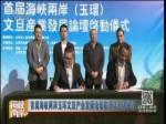 首届海峡两岸玉环文旦产业发展论坛在浙江玉环举行