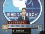 中央台办与新党访问团同意建立完善联系沟通机制