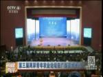 第三届两岸青年农业论坛在广西贺州举行