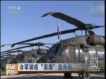 """台军演练""""黑鹰""""直升机"""