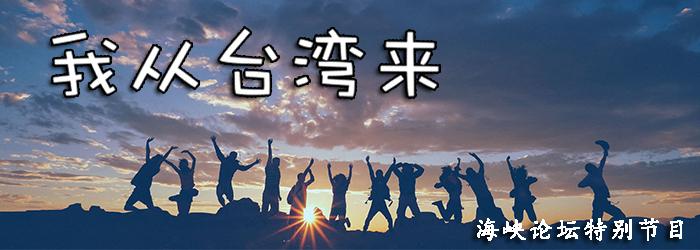 《我从台湾来》海峡论坛特别节目