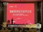 2018海峡两岸知识经济论坛在上海召开
