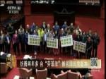 台湾劳工团体撒冥纸 抗议蔡英文当局