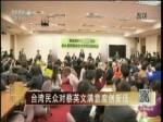 台湾民众对蔡英文满意度创新低
