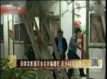 菲律宾抓捕百余名诈骗嫌犯 至少40名台湾人