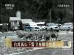 台湾高山下雪 变身银白世界