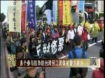 多个参与抗争的台湾劳工团体被警方查办