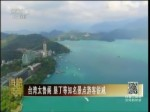 台湾太鲁阁 垦丁等知名景点游客锐减