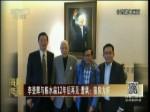 李登辉与陈水扁12年后再见 遭讽:狼狈为奸