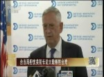 台当局担忧美防长访大陆牺牲台湾
