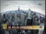 台湾经济低迷 蔡英文却扬言帮美国发展