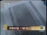 台湾再曝电信诈骗案 3个月骗得大陆民众上千万元
