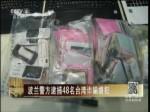 波兰警方逮捕48名台湾诈骗嫌犯