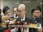吴敦义批蔡英文和陈水扁 疾呼国民党团结