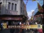 台北年货大街2月1日开场