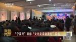 """""""宁波号""""彩船""""文化走亲台湾行""""启航"""