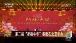 """第二届""""祈福中华""""春晚在北京举办"""