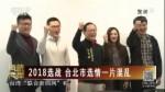 2018选战 台北市选情一片混乱
