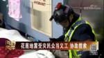 花莲地震受灾民众当义工 协助搜救