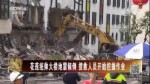 花莲统帅大楼地震倾斜 搜救人员开始挖掘作业
