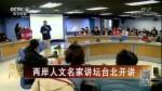 两岸人文名家讲坛台北开讲