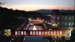 浙江奉化:两岸同胞古村灯会庆元宵