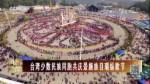 台湾少数民族同胞共庆景颇族目瑙纵歌节