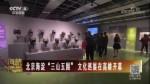 """北京海淀""""三山五园""""文化巡展在高雄开幕"""