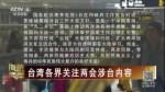 台湾各界关注两会涉台内容
