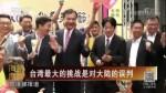 台湾最大的挑战是对大陆的误判