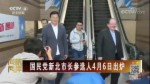 国民党新北市长参选人4月6日出炉