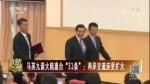 """马英九谈大陆惠台""""31条"""":两岸交流应更扩大"""