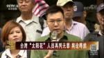 """台湾""""太阳花""""人员再判无罪 舆论哗然"""