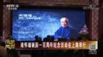 南怀瑾诞辰一百周年纪念活动在上海举行