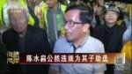 陈水扁公然违规为其子助选