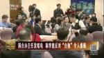"""国台办主任发唁电 称李熬反对""""台独""""令人感佩"""