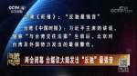 """两会闭幕 台媒议大陆发出""""反独""""最强音"""