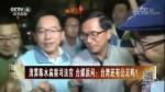 """""""台独""""势力要清算陈水扁案司法官"""