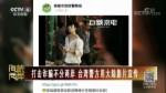 打击诈骗不分两岸 台湾警方用大陆影片宣传
