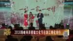 2018海峡两岸婆媳文化节在浙江奉化举行