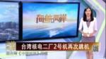 台湾核电二厂2号机再次跳机
